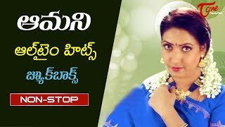 Actress Aamani All Time Hits | Telugu Movie Super Hit Video Songs Jukebox | TeluguOne - TELUGUONE