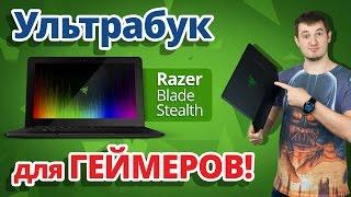 Обзор Игрового Ультрабука Razer Blade Stealth ? Первый Игровой Ультрабук!