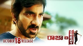 Raja The Great Pre Release Trailer 1 | Releasing on 18th October - DILRAJU