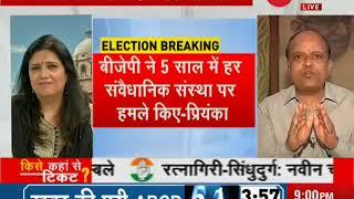 Watch Debate: 'Chowkidar' vs 'Parivar' for 2019 polls? - ZEENEWS