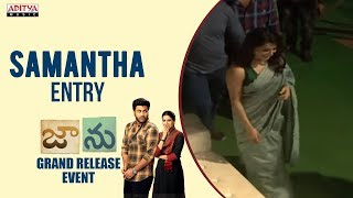 Samantha Entry @ Jaanu Grand Release Event LIVE | Sharwanand | Prem Kumar - ADITYAMUSIC