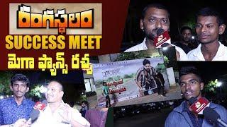 Rangasthalam Success Meet | Mega fans hungama | Ram Charan | Pawan Kalyan | Vijayotsavam - IGTELUGU