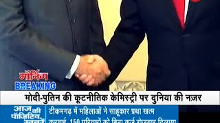 PM Modi to meet Vladimir Putin today; talks to include issues of global and regional importance - ZEENEWS