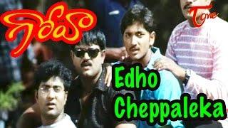 Goa Movie Songs | Edho Cheppaleka Video Song | Sumit Roy, Subhash Chandra, Krishna Teja - TELUGUONE