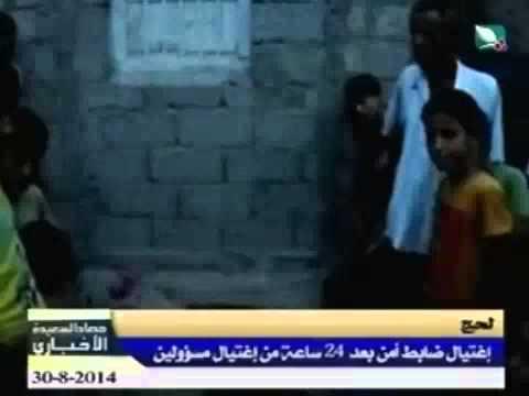حصاد السعيدة 30-8-2014م - اغتيال ضابط امن في لحج