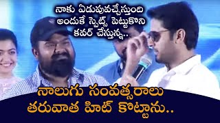 Actor Nithin Emotional Speech At Bheeshma Movie Success Meet | TFPC - TFPC