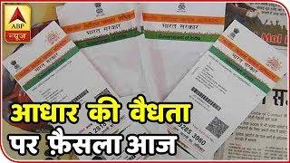 "Namaste Bharat: SC to pronounce verdict on validity of ""Aadhaar scheme"" today - ABPNEWSTV"