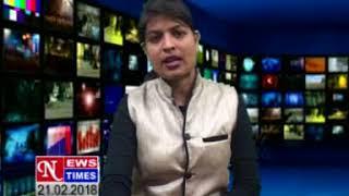 NEWS TIMES JAMSHEDPUR DAILY HINDI LOCAL NEWS DATED 21 2 18,PART 1 - JAMSHEDPURNEWSTIMES