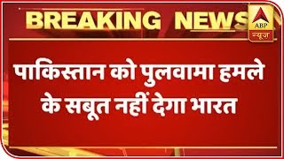 Pulwama attack: India won't give proof to Islamabad - ABPNEWSTV
