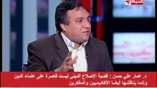 عمار علي حسن: تجديد الخطاب الديني ليس قاصرًا على علماء الدين | المصري اليوم