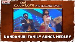 Nandamuri Family Songs Medley | Entha Manchivaadavuraa Pre Release Event | Kalyan Ram | Mehreen - ADITYAMUSIC