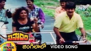Jingilaalo  Video Song | Vinodam Telugu Movie | Srikanth | Ravali | SV Krishna Reddy - MANGOMUSIC