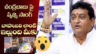Comedian Prudhvi's song on Chandrababu Naidu | Indiaglitz Telugu - IGTELUGU