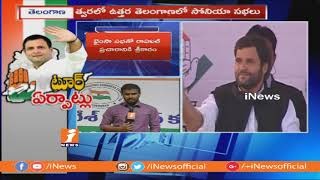 Congress Leaders All Arrangements Set For AICC Chief Rahul Gandhi Tours In Telangana | iNews - INEWS