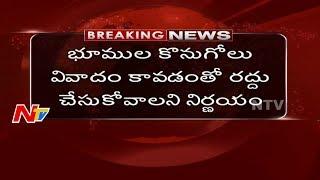 వివానాస్పద భూముల కొనుగోలు నుంచి వెనక్కి తగ్గిన ఎంపీ కేశవా రావు || NTV - NTVTELUGUHD