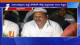 High Tension In Anantapur Over Building Demolition For Road Extension | iNews - INEWS