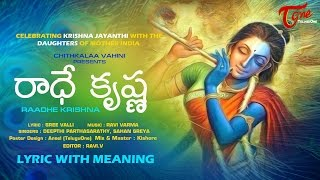 Krishnashtami Music Video | Radhe Krishna Song Lyric With Meaning | by Deepthi  Parthasarathy, Sahan - TELUGUONE