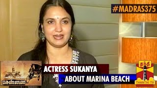Madras375 : Actress Sukanya Talks About Chennai Marina Beach & Temples – Thanthi TV