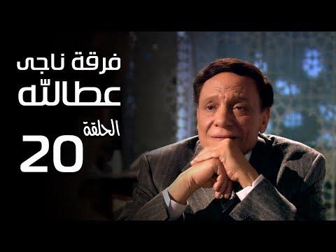 مسلسل فرقة ناجي عطا الله الحلقة | 20 | Nagy Attallah Squad Series