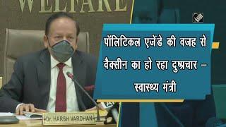 video : Corona Coffin में आखिरी कील होगी Vaccine - Harsh Vardhan