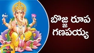 Lord Ganesh Devotional Songs | Bojja Roopa Ganapayya Song | Telugu Bhakti Songs | Mango Music - MANGOMUSIC