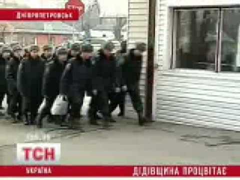 Дедовщина в украине