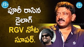 RGV uses Puri Jagannadh's Punch Dialogue - RGV About Baahubali | Ramuism 2nd Dose | iDream Movies - IDREAMMOVIES