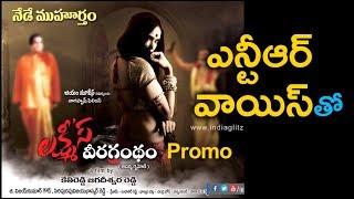 Lakshmi's Veeragrandham promo with NTR voice || #LakshmisVeeragrandham - IGTELUGU