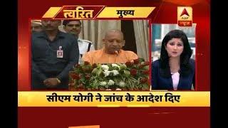Twarit: Kushinagar accident: CM Adityanath announces ex-gratia of Rs. 2 lakh - ABPNEWSTV