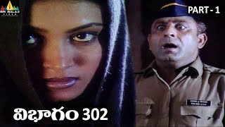 Vibhagam 302 Part 1 | Aap Beeti Telugu Serial | BR Chopra TV Presents - SRIBALAJIMOVIES