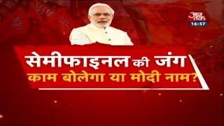Semifinal की जंग, काम बोलेगा या Modi नाम? | देखिए Dangal Rohit Sardana के साथ - AAJTAKTV