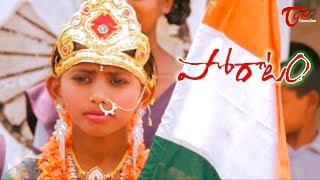 Poratam || Latest Telugu Short Film 2017 || By Gopi Krishna Shakhapur - YOUTUBE