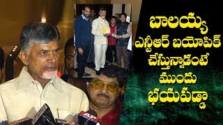 I doubted whether Balakrishna could portray NTR: Chandrababu Naidu || CBN watches NTR Kathanayakudu - IGTELUGU