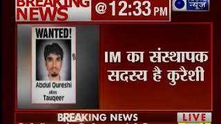 दिल्ली पुलिस की स्पेशल सेल ने इंडियन मुजाहिदीन के आतंकी अब्दुल कुरैशी को किया गिरफ्तार - ITVNEWSINDIA