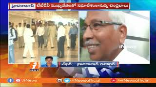 AP CM To Visit Hyderabad | To Meets With TTDP Leaders Over Seats Sharing In Mhakutami | iNews - INEWS