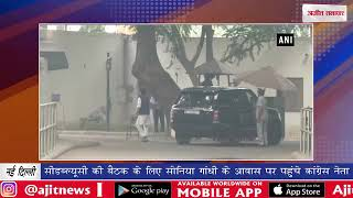 video : सीडब्ल्यूसी की बैठक के लिए सोनिया गांधी के आवास पर पहुंचे कांग्रेस नेता