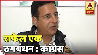 Loss of Rs 42,000 crore suffered: Surjewala on Rafale deal - ABPNEWSTV