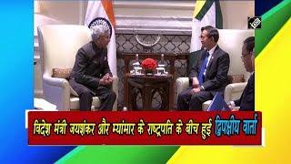 video : दिल्ली में एस जयशंकर ने म्यांमार के राष्ट्रपति के साथ की मुलाकात