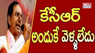 కేసీఆర్ అందుకే వెళ్ళలేదు l Reason Behind Telangana CM KCR To Skip Mamata's Anti-BJP Rally l CVR NEWS - CVRNEWSOFFICIAL