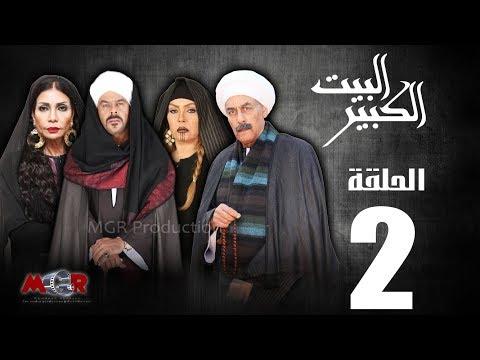 Episode 2 - Al-Beet Al-Kebeer | الحلقة الثانية 2 - مسلسل البيت الكبير
