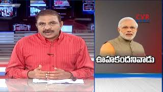 ఊహకందనివాడు  | Lok Sabha Passes Bill To Allow Proxy Voting For NRIs | CVR NEWS - CVRNEWSOFFICIAL