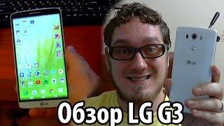 Обзор LG G3 - Лучший камерофон! От Нифёдыча