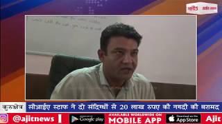 video : सीआईए स्टाफ ने दो संदिग्धों से 20 लाख रुपए की नगदी की बरामद
