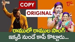 Ramulo Ramula Song Copied from Daruvu Telangana Folk Songs | TeluguOne - TELUGUONE