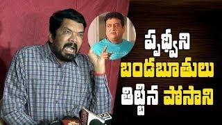Posani Krishna Murali Fires On Prudhvi Raj || Posani Press Meet || IndiaGlitz Telugu - IGTELUGU