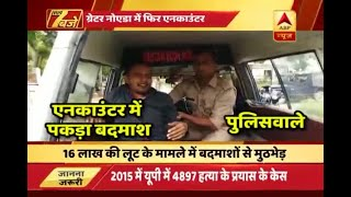 Greater Noida: Police catch two hooligans in loot worth Rs 16 lakh - ABPNEWSTV
