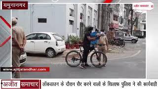 video : Yamunanagar में Lockdown के दौरान सैर करने वालों के Against Police ने की कार्यवाही