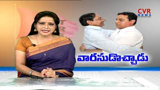 వారసుడొచ్చాడు..| KCR Appoints Son KTR as TRS Working President | Telangana | CVR News - CVRNEWSOFFICIAL