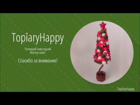 Новогодний топиарий елка, своими руками