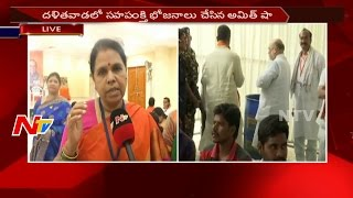 BJP Local Leaders Face to Face over Amit Shah Party Expansion Tour in Nalgonda || Telangana || NTV - NTVTELUGUHD